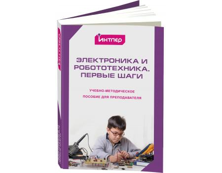 """""""ПЕРВЫЕ ШАГИ Электроника"""" (10 учащихся) Учебный набор 1-й этап"""